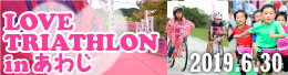 2019LOVE TRIATHLON in あわじ
