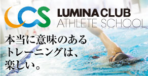 LUMINA CLUB ATHLETE SCHOOL